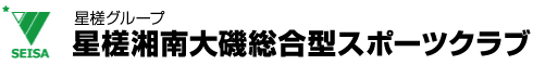 星槎湘南大磯スポーツクラブ
