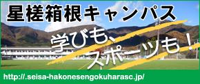 星槎箱根仙石原総合型スポーツクラブ